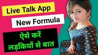 Live Talk App Only Girls Reviews, Live video call, girl chatting app, cricbuzz,