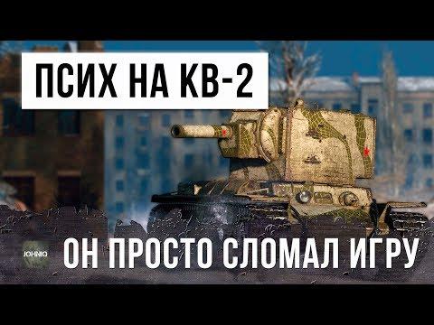 ПСИХ НА КВ-2 СЛОМАЛ ИГРУ