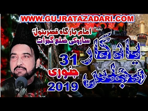 Allama Ali Nasir Talhara | 31 Janurary 2019 | Saroki Gujrat ( Raza Production )