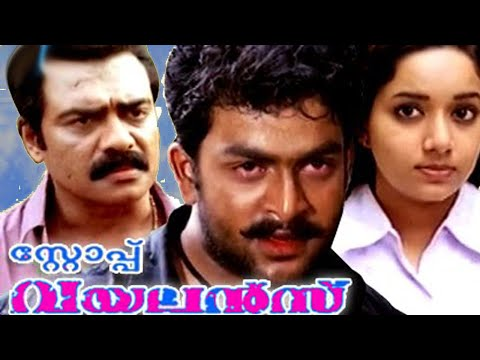 Malayalam Full Movie - Stop Violence - Full Length Malayalam Movie [HD]