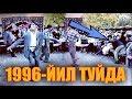 1990 Йиллардаги Узбек Туйлари mp3