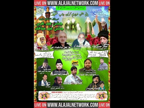 live Jashan | 25 August 2019 | kotli lohara mashraqi sialkot
