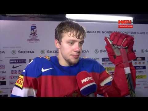 Интервью Артемия Панарина после победы в четвертьфинале Россия-Чехия 3-0 ЧМ по хоккею 2017, 18 мая