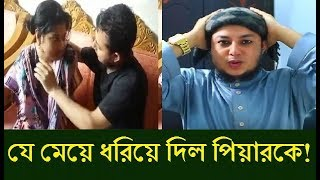 Download Sex Scandal of Ahsan Habib Piar | AHP TV Owner Caught By BD Police 3Gp Mp4