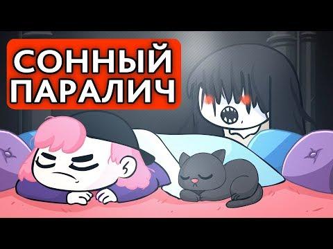 Бессонница Во Время Учебы [Часть 1] ● Русский Дубляж