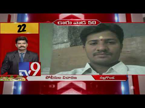 Ooru Vada 50 || Speed News || 17-09-2018 - TV9