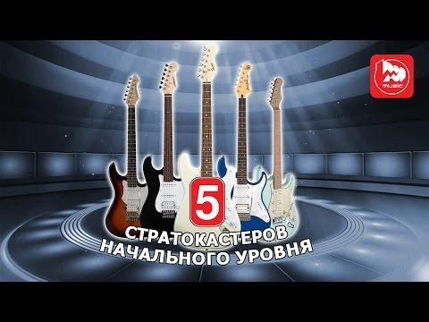 ТОП-5 Доступных электрогитар Stratocaster, какую гитару купить новичку?