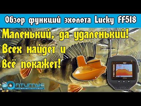 тест эхолота lucky