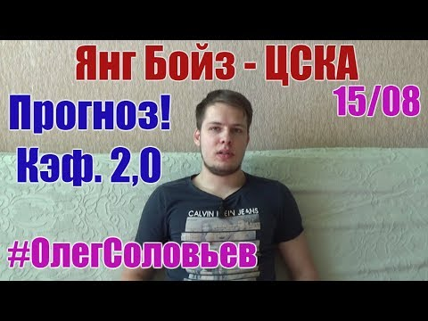 Янг Бойз - ЦСКА. Прогноз и ставка. Кэф. 2,0