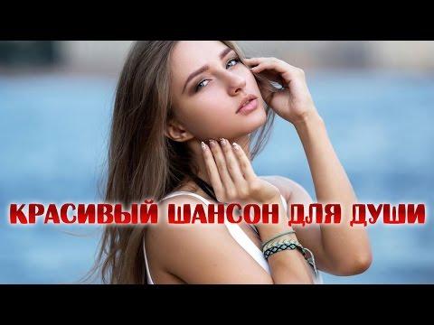 Красивый шансон для души / Сборник очень душевных песен / 2017