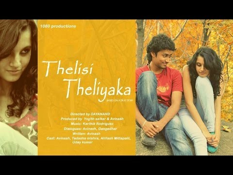 Thelisi Theliyaka | Romantic Telugu Short Film(2013) | Presented...