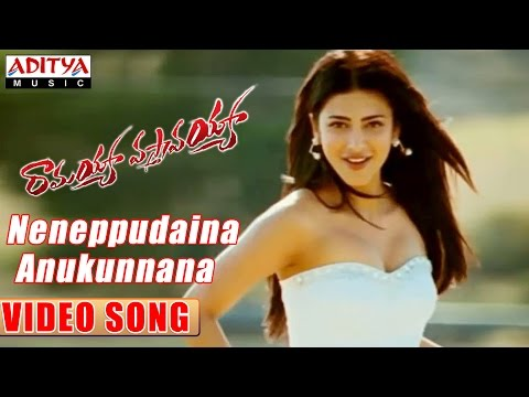Neneppudaina Anukunnana Video Song - Ramayya Vasthavayya Movie video