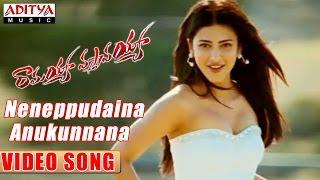 Ramayya Vasthavayya - Neneppudaina Anukunnana Video Song - Ramayya Vasthavayya Movie