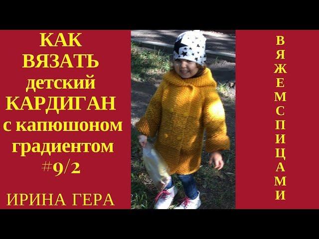 Вязание для начинающих детский кардиган 9 ч 2 Вязание спицами  капюшона и рукава реглан  Ирина Гера