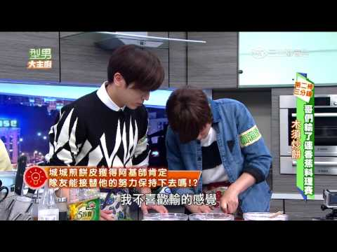 台綜-型男大主廚-20151106 愛上哥們來料理 輸了連香蕉大賽