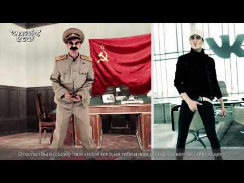 Великая Рэп Битва! Сталин vs Павел Дуров