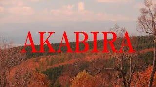 【知らない素敵がいっぱい北海道赤平市】 3分ver