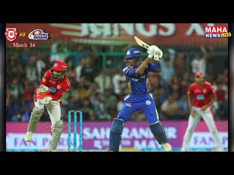 IPL 2018 : Match 34 | KXIP Vs MI | Mumbai beat punjab by 6 wickets | Highlights