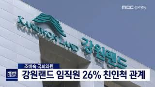 투/강원랜드 임직원 26% 친인척 관계