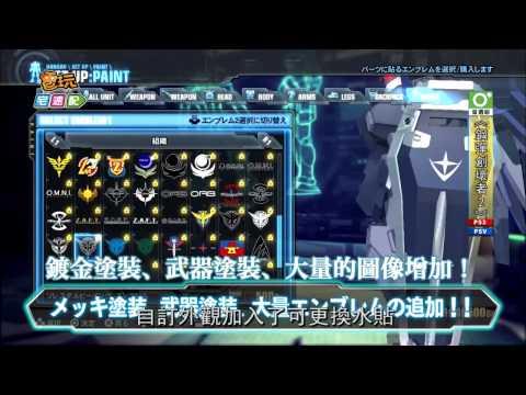 台灣-電玩宅速配-20141218 1/5 《鋼彈創壞者2》是兄弟就來個合體技吧!