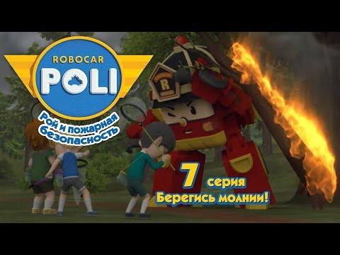 Робокар Поли - Рой и пожарная безопасность - Берегись молнии! (серия 7)