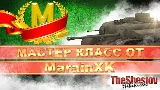 AT-8 - Мастер класс от MarainXK =0.6.9=