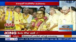 AP CM Chandrababu Speech|TDP Mahanadu 2017| NTR Jayant | TDP seeks Bharat Ratna for NTR