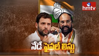 T Congress To Release Third List Of MLA Candidates | Telangana Assembly Election 2018 | hmtv