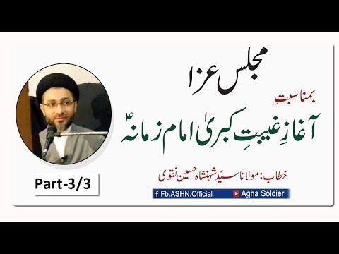 Majlis-e-Aza Bamunasibat Aghaz-e-Ghaibat-e-Imam-e-Zamana (a.s) (Part-3)