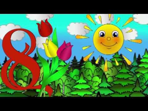 Хорошее Мультяшное видео Поздравление к 8 марта скачать бесплатно
