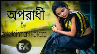 Oporadhi 2 by ENTERTAINMENT KOLKATA Bengali video