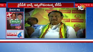 Narasannapeta Assembly Constituency Political Picture | TDP, YCP Tough Fight  News