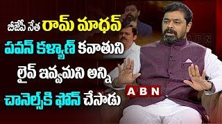 CM Ramesh About BJP Secret Friendship with Pawan Kalyan