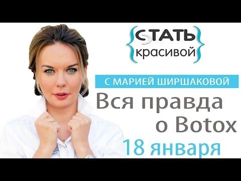 """Премьера 2-го сезона """"Стать красивой с Марией Ширшаковой. Вся правда про Ботокс."""""""