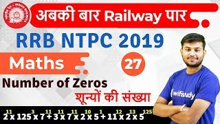 12:30 PM - RRB NTPC 2019 | Maths by Sahil Sir | Number of Zeros