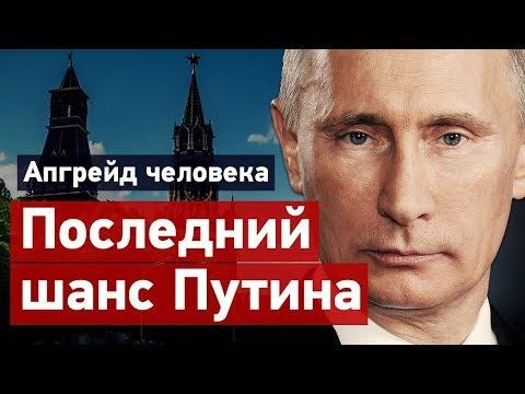 Послeдний шанс Путина. Апгрейд человека