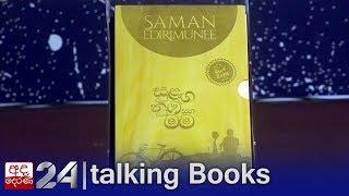 Saman Edirimunee Book Launch