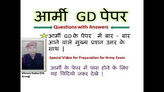 Army Soldier GD Question Paper