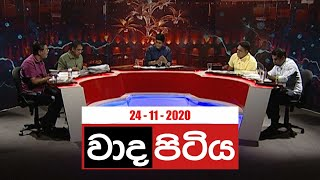 Wada Pitiya | 24th November 2020