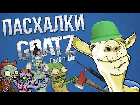 Пасхалки GoatZ - Goat Simulator/Симулятор Козла [Прикольные Зомби]