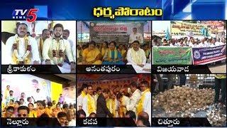 చంద్రబాబుకు మద్దతుగా 13జిల్లాల్లో మంత్రుల దీక్షలు..! | TDP Ministers One Day Fasting