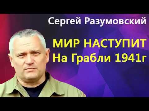 Сергей Разумовский   Мир наступит на грабли 1941г    Новое 2017   Последнее 2017