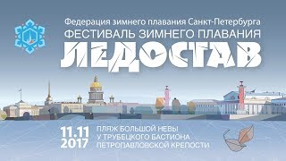 "St. Petersburg ""Ledostav / Freezing Over"" Winter Swimming Festival 2017"