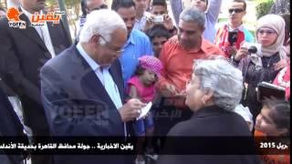 يقين | جولة محافظ القاهرة بحديقة الأندلس فى يوم شم النسيم لتفقد أحوال المواطنين