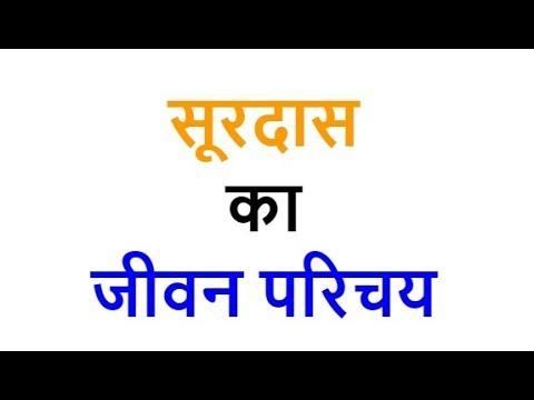 सूरदास का जीवन परिचय Surdas Biography, Essay in Hindi