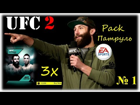 UFC 2 Pack Патруль!№-1 Открытие паков!12000coins 3x! Ultimate Team!Тороплюсь Ради Вас)