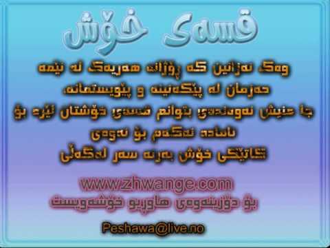 Qsey xosh - 3enternet - PeshawaNo