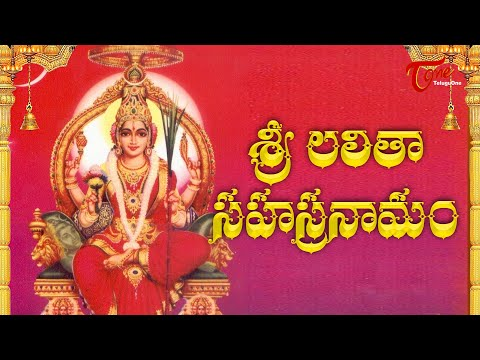 Lalitha Sahasranamam Full Stotra & Meaning video