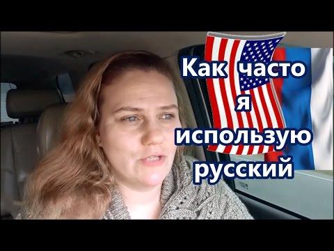 США Как часто я использую русский язык на работе? Valentina OK LifeinUSA (жизнь в США)