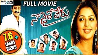 Naa Style Veru Full Length Telugu Movie    Rajasekhar, Bhumika Chawala